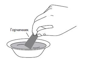 Постановка горчичников, техника выполнения